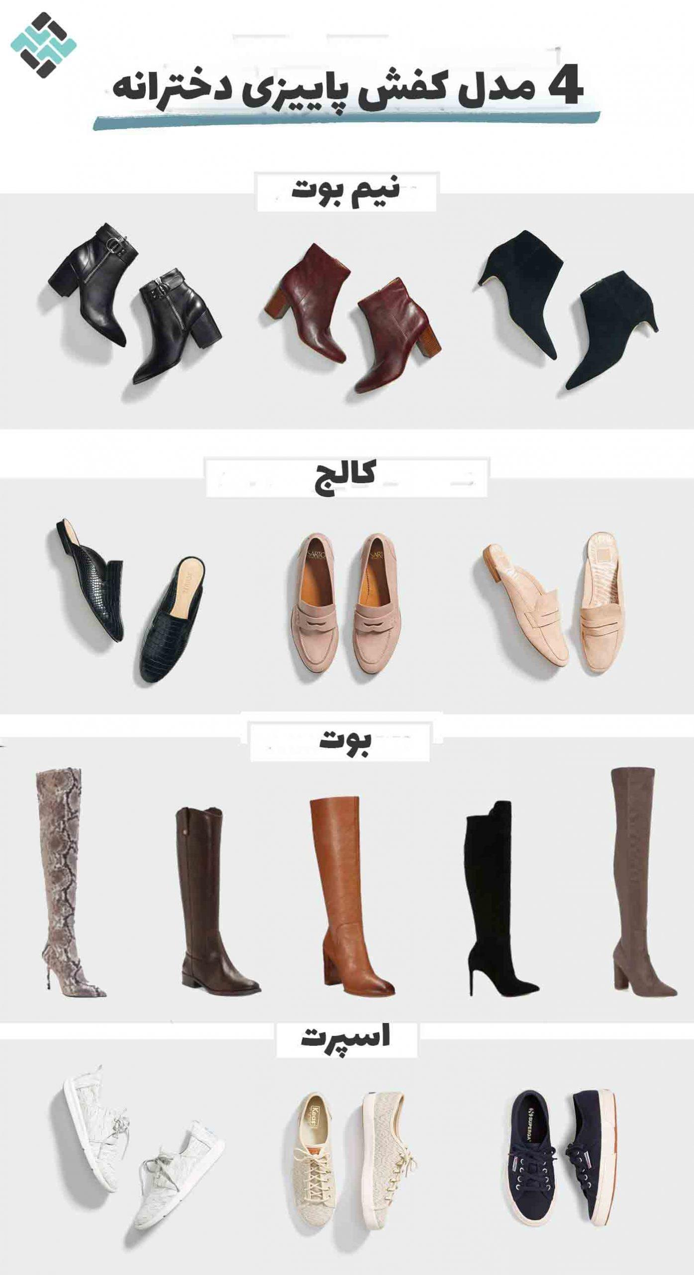 کفش های پاییزی دخترانه همیشه مد